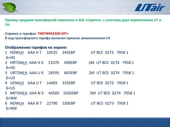 Пример продажи трансферной перевозки в АСБ «Сирена», с участием двух перевозчиков UT и LH: