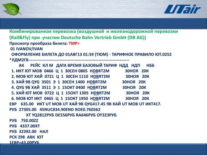 Комбинированная перевозка (воздушной  и железнодорожной перевозки (Rail&Fly) при  участии Deutsche Bahn Vertrieb GmbH (DB AG))
