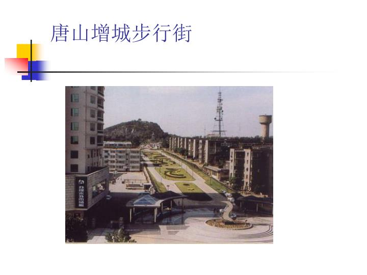 唐山增城步行街