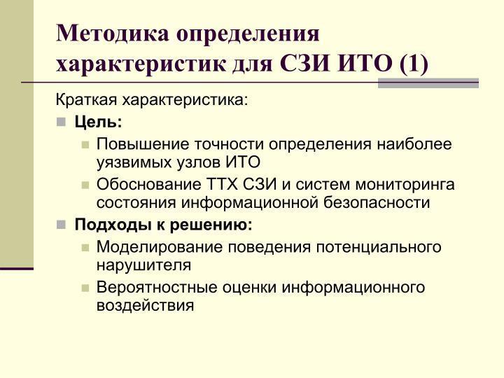 Методика определения характеристик для СЗИ ИТО (1)