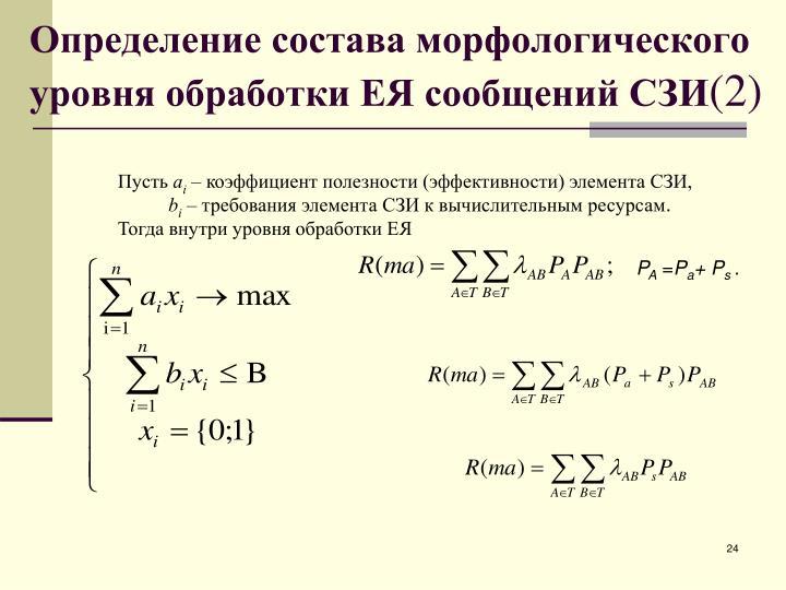Определение состава морфологического уровня обработки ЕЯ сообщений СЗИ