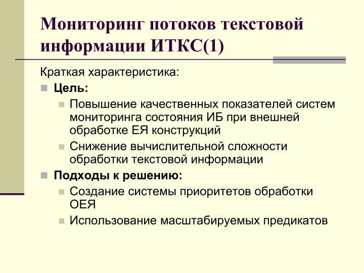 Мониторинг потоков текстовой информации ИТКС(1)