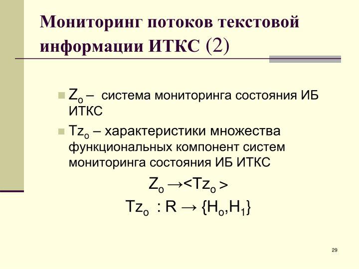 Мониторинг потоков текстовой информации ИТКС