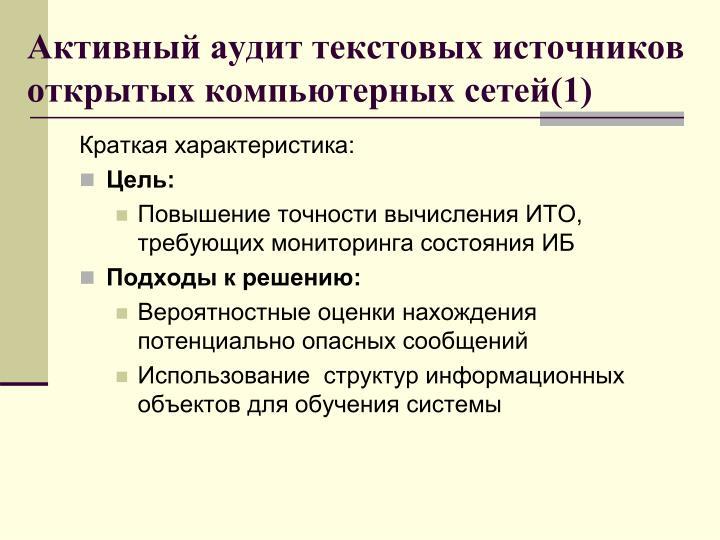 Активный аудит текстовых источников открытых компьютерных сетей(1)
