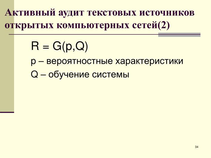 Активный аудит текстовых источников открытых компьютерных сетей(2)