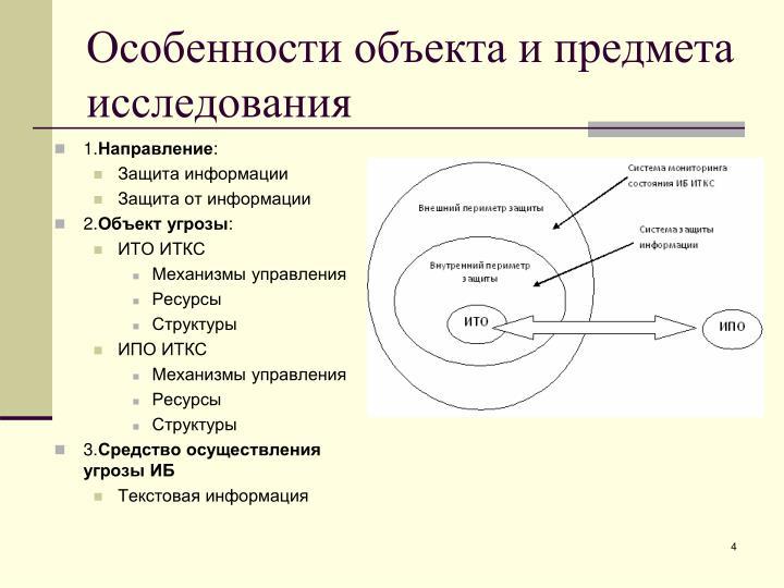 Особенности объекта и предмета исследования