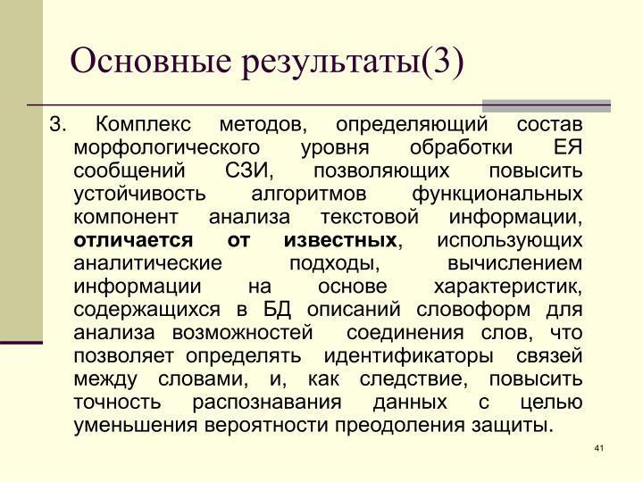 Основные результаты(3)