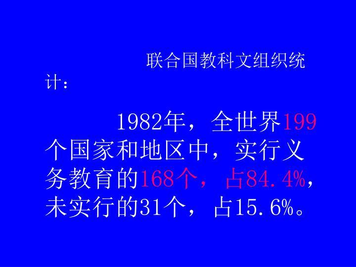 联合国教科文组织统计: