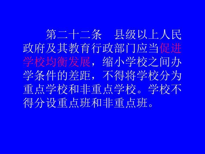 第二十二条 县级以上人民政府及其教育行政部门应当