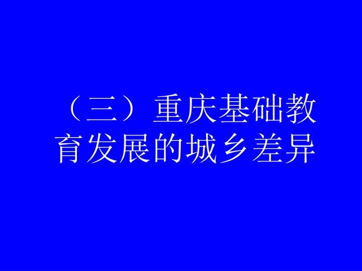 (三)重庆基础教育发展的城乡差异