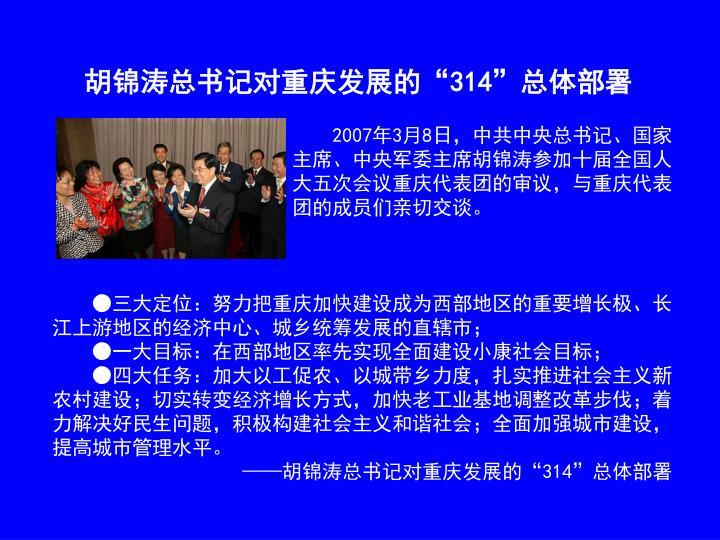 """胡锦涛总书记对重庆发展的"""""""
