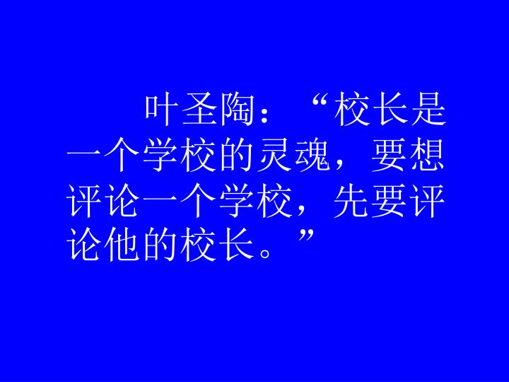 """叶圣陶:""""校长是一个学校的灵魂,要想评论一个学校,先要评论他的校长。"""""""