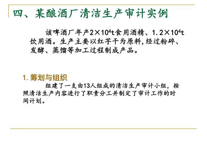 四、某酿酒厂清洁生产审计实例