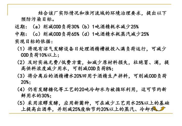 结合该厂实际情况和淮河流域的环境治理要求,提出以下预防污染目标。