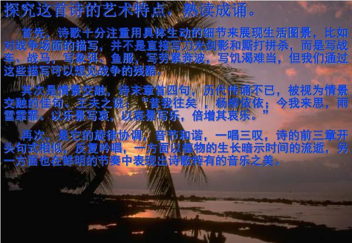 探究这首诗的艺术特点,熟读成诵。