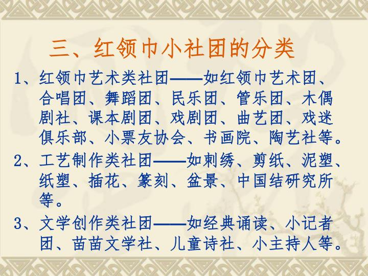 三、红领巾小社团的分类