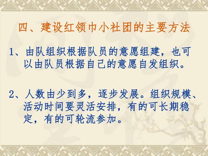 四、建设红领巾小社团的主要方法