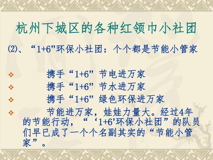 杭州下城区的各种红领巾小社团