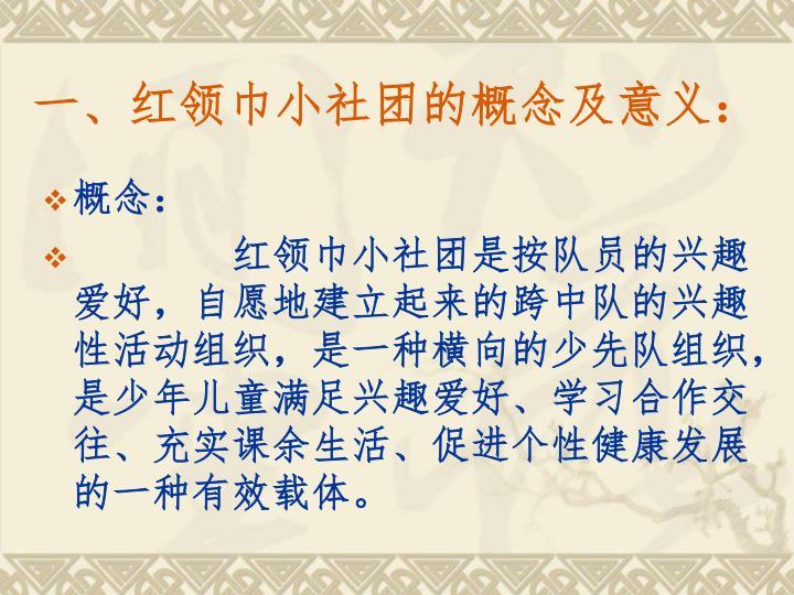 一、红领巾小社团的概念及意义: