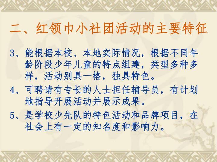 二、红领巾小社团活动的主要特征