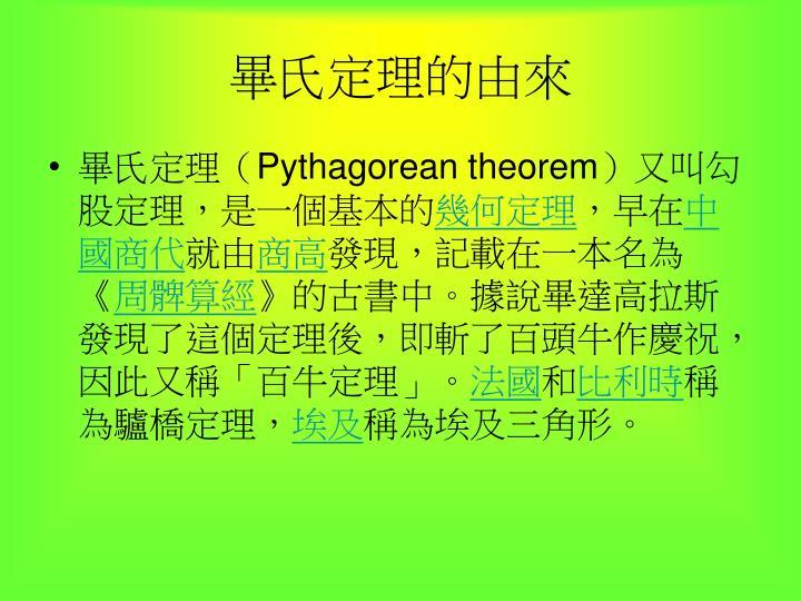 畢氏定理的由來