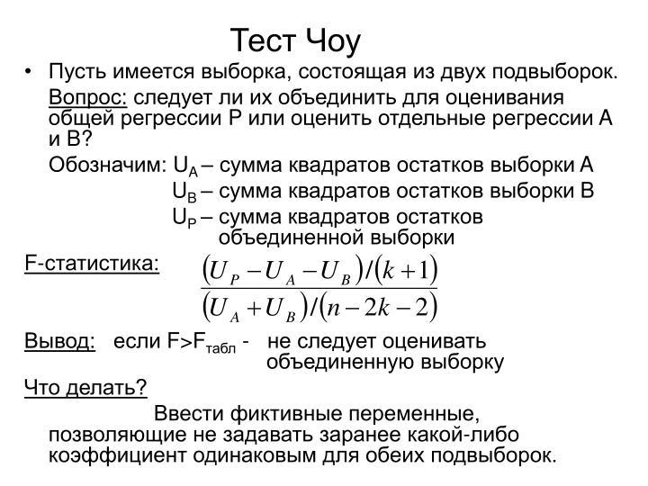 Тест Чоу