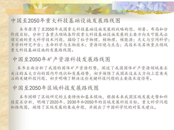 中国至2050年重大科技基础设施发展路线图