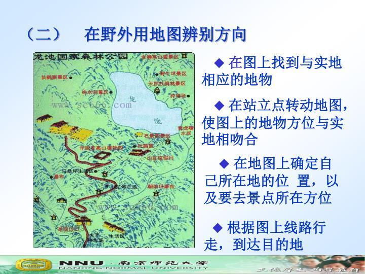 (二)  在野外用地图辨别方向