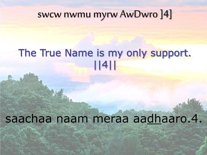 swcw nwmu myrw AwDwro ]4]