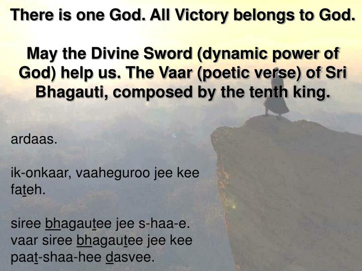 There is one God. All Victory belongs to God.