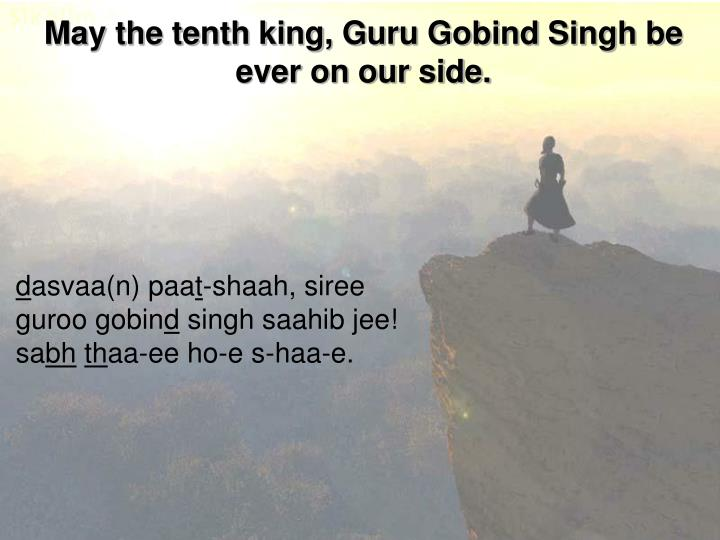 May the tenth king, Guru Gobind Singh be ever on our side.