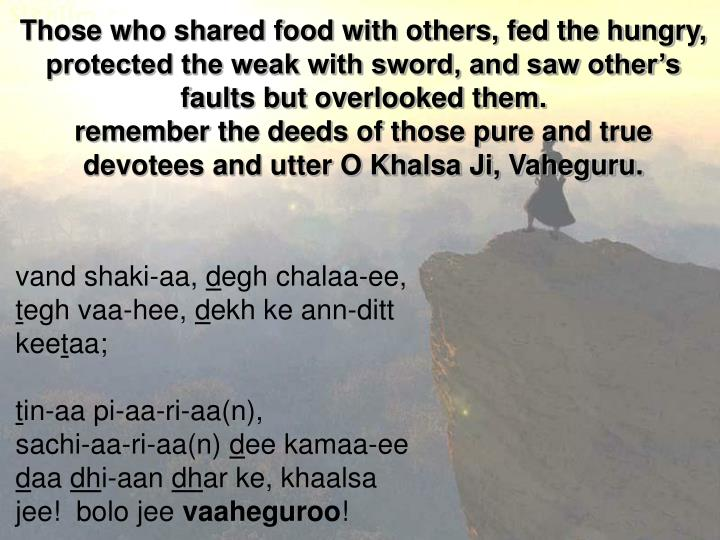 Those who shared food with others, fed the hungry, protected the weak with sword, and saw other's faults but overlooked them.