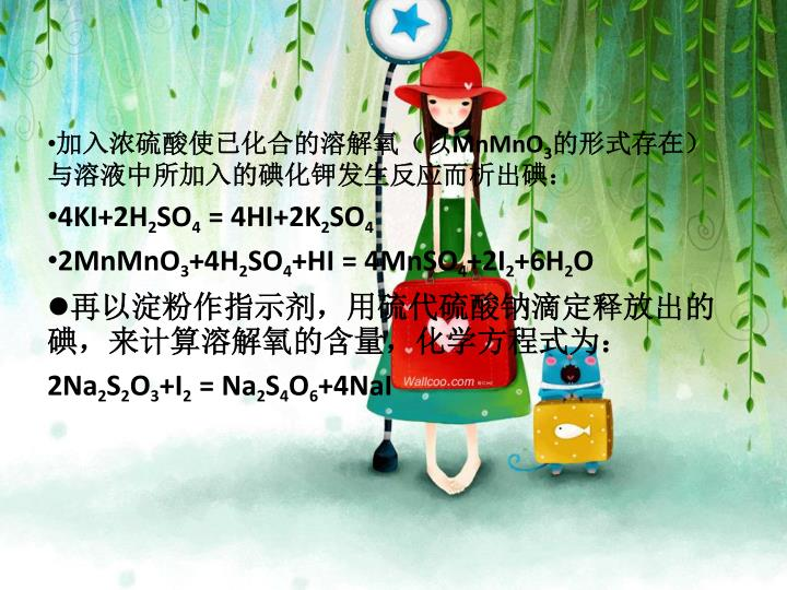 加入浓硫酸使已化合的溶解氧(以