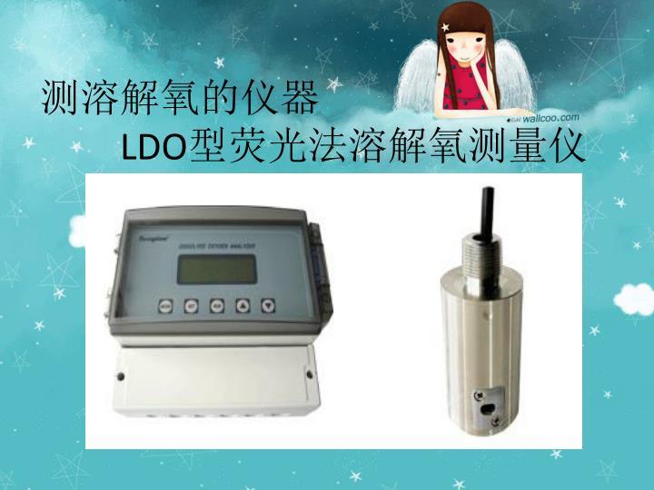 测溶解氧的仪器