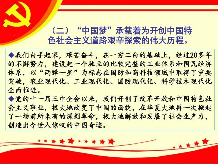"""(二)""""中国梦""""承载着为开创中国特色社会主义道路艰辛探索的伟大历程。"""