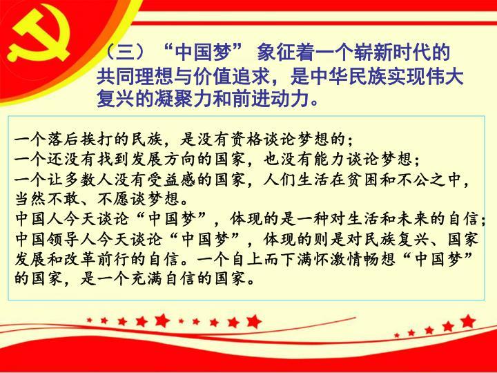 """(三)""""中国梦"""" 象征着一个崭新时代的共同理想与价值追求,是中华民族实现伟大复兴的凝聚力和前进动力。"""