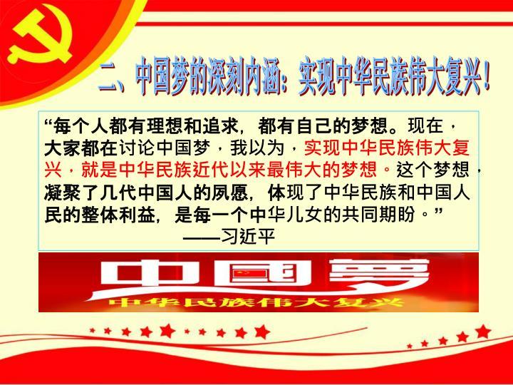 二、中国梦的深刻内涵:实现中华民族伟大复兴!