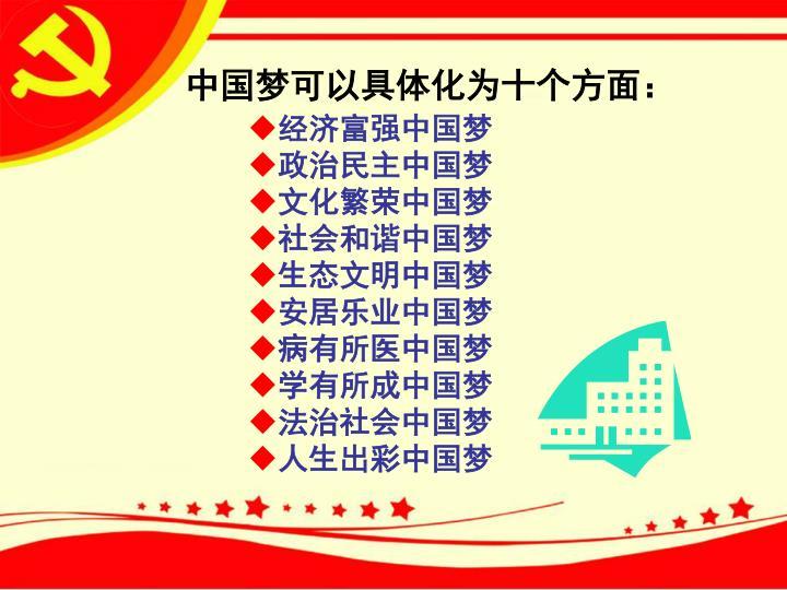 中国梦可以具体化为十个方面:
