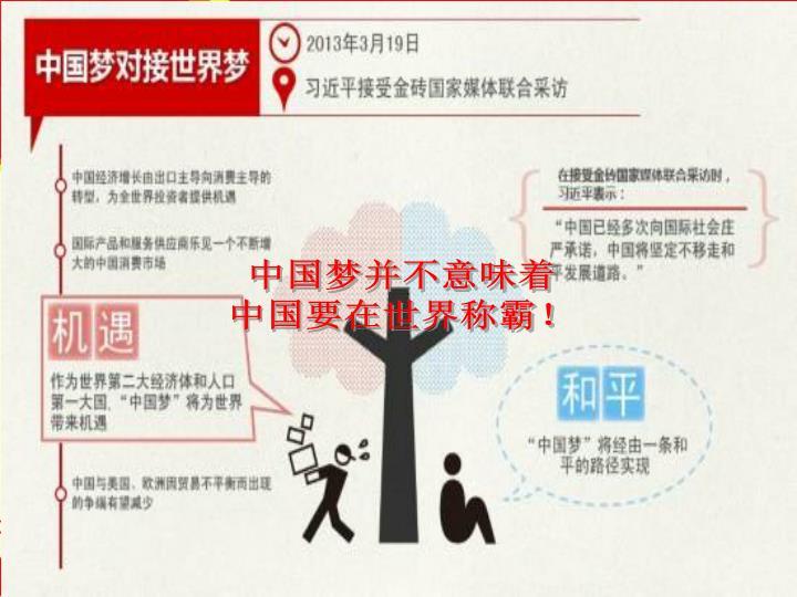 中国梦并不意味着