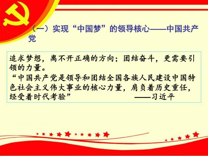 """(一)实现""""中国梦""""的领导核心"""