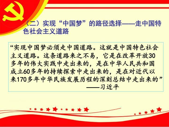 """(二)实现""""中国梦""""的路径选择"""