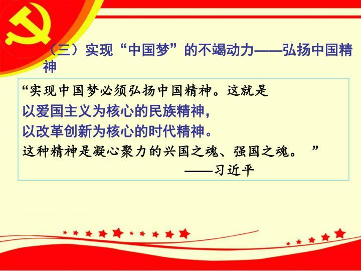 """(三)实现""""中国梦""""的不竭动力"""