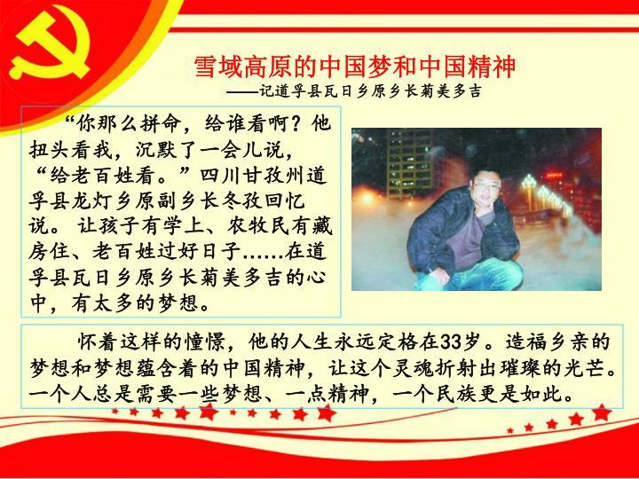 雪域高原的中国梦和中国精神