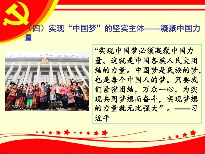 """(四)实现""""中国梦""""的坚实主体"""
