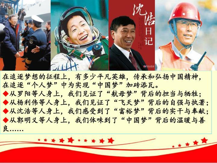 """在追逐梦想的征程上,有多少平凡英雄,传承和弘扬中国精神,在追逐""""个人梦""""中为实现""""中国梦""""加砖添瓦。"""