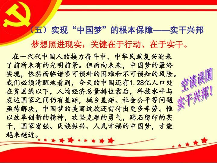 """(五)实现""""中国梦""""的根本保障"""