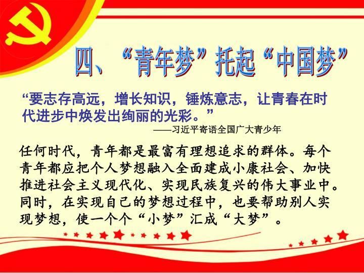 """四、""""青年梦""""托起""""中国梦"""""""