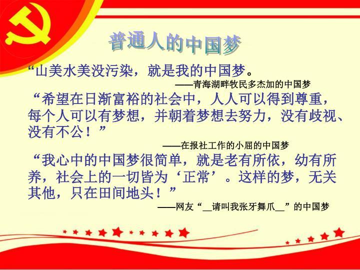 普通人的中国梦
