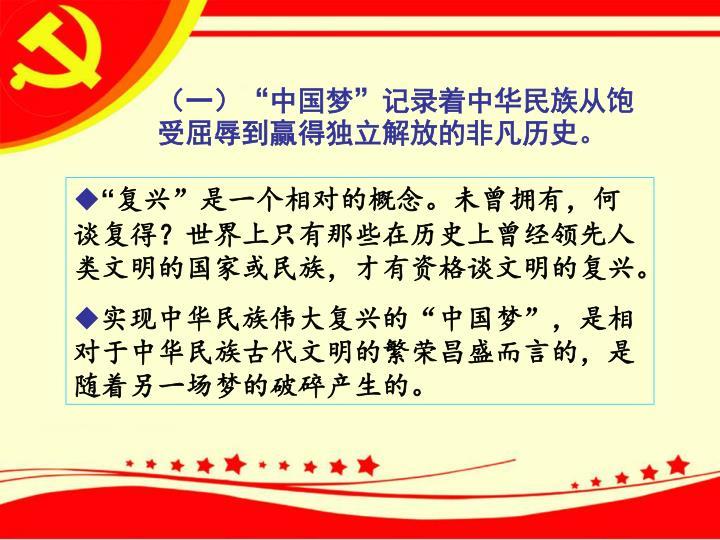 """(一)""""中国梦""""记录着中华民族从饱受屈辱到赢得独立解放的非凡历史。"""