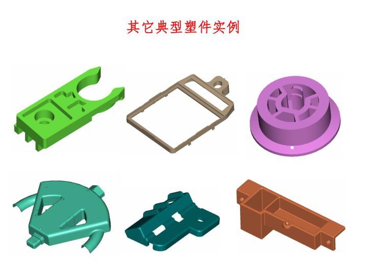 其它典型塑件实例